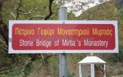 Γεφύρι Μοναστηριού Παναγιάς Μυρτιώτισσας